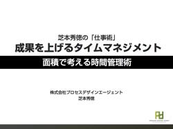 仕事塾テキスト 001